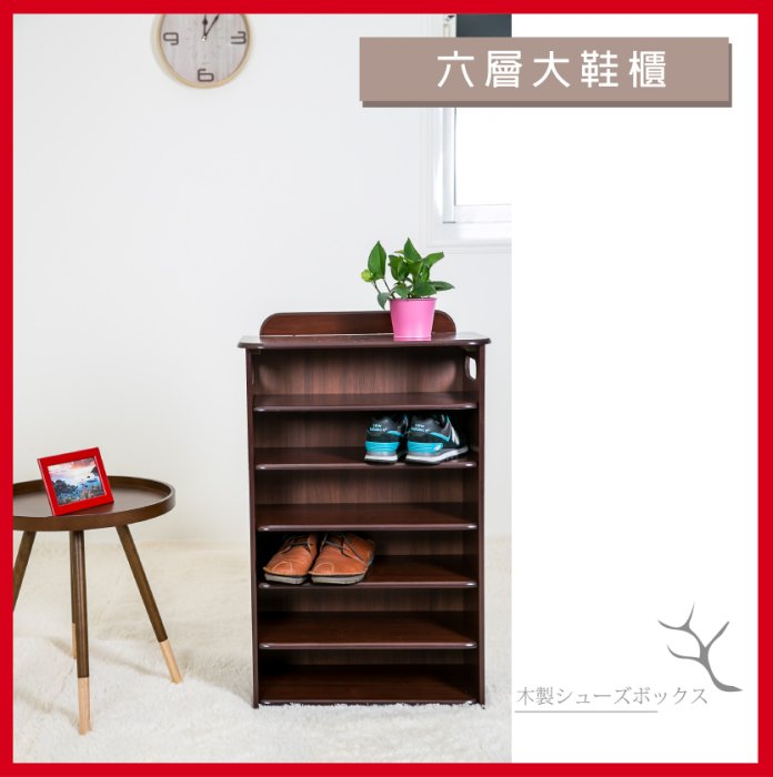 Wooden Cabinet U0026 Shoe Rack
